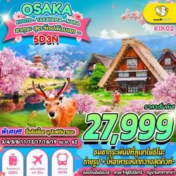 ทัวร์ญี่ปุ่น เกียวโต โอซาก้า ชมซากุระ ช้อปปิ้ง (OSAKA ซากุระสุดจัดปลัดบอก) [APR] 5วัน 3คืน บิน NOK SCOOT