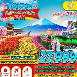 ทัวร์ญี่ปุ่น โตเกียว เทศกาลดอกทิวลิป ชมซากุระ กินขาปูยักษ์ ออนเซ็น ไหว้พระ ช้อปปิ้ง (ฉ่ำสมิหลา สงขลาทิวลิป) [APR] 5วัน 3คืน บิน NOK SCOOT