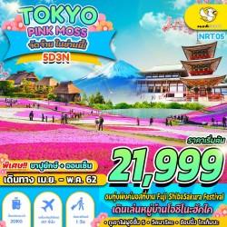 ทัวร์ญี่ปุ่น โตเกียว พิงค์มอส ออนเซ็น กินขาปูยักษ์ อิสระเต็มวัน ช้อปปิ้ง (TOKYO PINK MOSS จัดจ้านในย่านนี้) [APR-MAY] 5วัน 3คืน บิน NOK SCOOT