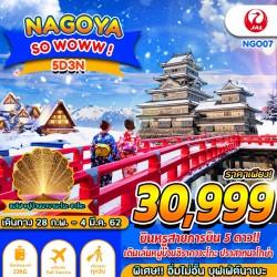 ทัวร์ญี่ปุ่น นาโกย่า ทาคายาม่า เกียวโต ไหว้พระ ช้อปปิ้ง (NAGOYA SO WOWW) [FEB] 5วัน 3คืน บิน JAPAN AIRLINE