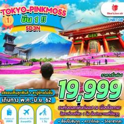 ทัวร์ญี่ปุ่น โตเกียว พิงค์มอส ออนเซ็น กินขาปูยักษ์ ช้อปปิ้ง (TOKYO PINKMOSS ยืนหนึ่ง) [MAY] 5วัน 3คืน บิน THAI LION AIR