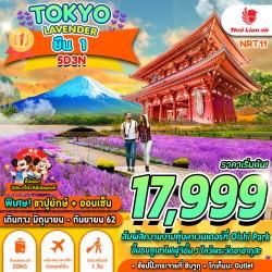 ทัวร์ญี่ปุ่น โตเกียว ชมดอกลาเวนเดอร์ กินปูขายักษ์ ออนเซ็น ช้อปปิ้ง (TOKYO LAVENDER ยืนหนึ่ง) [SEP] 5วัน 3คืน บิน THAI LION AIR