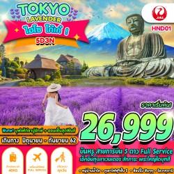 ทัวร์ญี่ปุ่น โตเกียว ชมดอกลาเวนเดอร์ กินขาปูยักษ์ ไหว้พระ ช้อปปิ้ง (TOKYO LAVENDER ไฮโซ โก้เก๋) [JUN-SEP] 5วัน 3คืน บิน JAPAN AIRLINES