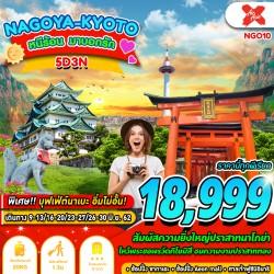 ทัวร์ญี่ปุ่น นาโกย่า เกียวโต อิสระเต็มวัน ไหว้พระ ช้อปปิ้ง (NAGOYA หนีร้อน มาบอกรัก) [JUN] 5วัน 3คืน บิน AIR ASIA X