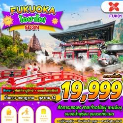 ทัวร์ญี่ปุ่น ฟุกุโอกะ กินขาปูยักษ์ ออนเซ็น ไหว้พระ ช้อปปิ้ง (FUKUOKA โอฮาโย) [JUL-OCT] 5วัน 3คืน บิน AIR ASIA X