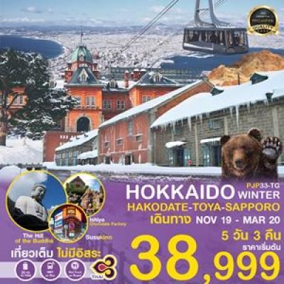 ทัวร์ฮอกไกโด ญี่ปุ่น  ช้อปปิ้ง (PRO HOKKAIDO HAKODATE TOYA SAPPORO WINTER) [JAN-MAR] 5วัน 3คืน บิน THAI AIRWAYS