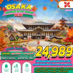 ทัวร์ญี่ปุ่น โอซาก้า เกียวโต ทาคายาม่า ฤดูใบไม้เปลี่ยนสี ช้อปปิ้ง (OSAKA AUTUMN IN MY HEART) [NOV] 5วัน 3คืน บิน AIR ASIA X