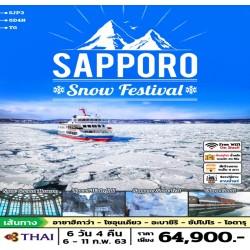 ทัวร์ญี่ปุ่น ฮอกไกโด กินขาปูยักษ์ ออนเซ็น ช้อปปิ้ง (SAPPORO SNOW FESTIVAL) [FEB] 6วัน 4คืน บิน THAI AIRWAYS