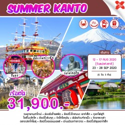 ทัวร์ญี่ปุ่น โตเกียว ภูเขาไฟฟูจิ กินขาปูยักษ์ ออนเซ็น ช้อปปิ้ง (SUMMER KANTO) [AUG-SEP] 6วัน 3คืน บิน AIR ASIA X