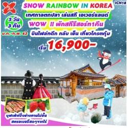 ทัวร์เกาหลี โซล เกาะนามิ สวนสนุกเอเวอร์แลนด์ ช้อปปิ้ง (SNOW RAINBOW IN KOREA) [JAN-FEB] 5วัน 3คืน บิน AIR ASIA X