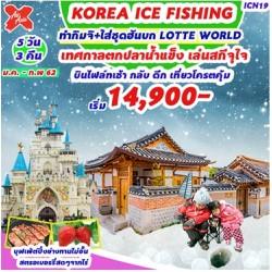 ทัวร์เกาหลี โซล เกาะนามิ สวนสนุกล๊อตเต้เวิลด์ ช้อปปิ้ง (KOREA ICE FISHING) [JAN-FEB] 5วัน 3คืน บิน AIR ASIA X