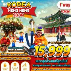 ทัวร์เกาหลี โซล สกีหิมะ ชิมสตรอเบอรี่ สวนสนุกเอเวอร์แลนด์ ช้อปปิ้ง (KOREA HENG HENG) [FEB] 5วัน 3คืน บิน T'WAY