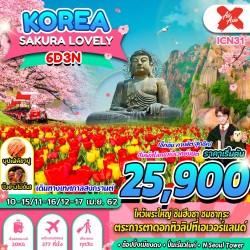 ทัวร์เกาหลี โซล ชมดอกซากุระ เทศกาลดอกทิวลิป  สวนสนุกเอเวอร์แลนด์ ช้อปปิ้ง (KOREA SAKURA LOVELY) [APR] 6วัน 3คืน บิน AIR ASIA X