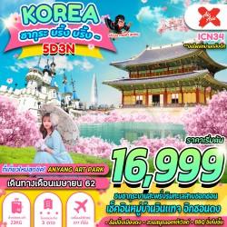 ทัวร์เกาหลี กรุงโซล ชมซากุระ สวนสนุก LOTTE WORLD ช้อปปิ้ง (KOREA ซากุระ บริ้ง บริ้ง) [APR] 5วัน 3คืน บิน AIR ASIA X