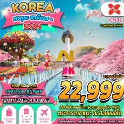 ทัวร์เกาหลี กรุงโซล ชมดอกซากุระ สวนสนุกEVERLAND เกาะนามิ ช้อปปิ้ง (ซากุระ ซารังเฮ) [APR] 5วัน 3คืน บิน AIR ASIA X