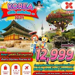ทัวร์เกาหลี กรุงโซล สวนสนุก EVERLAND ไหว้พระ ช้อปปิ้ง (KOREA หนีรัก มาพักร้อน) [JUL] 5วัน 3คืน บิน AIR ASIA X