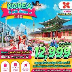 ทัวร์เกาหลี กรุงโซล สวนสนุก LOTTE WORLD ช้อปปิ้ง (KOREA ก็ มาดิ ค๊าบบบ) [MAY] 5วัน 3คืน บิน AIR ASIA X