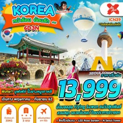 ทัวร์เกาหลี กรุงโซล สวนสนุก EVERLAND ช้อปปิ้ง (KOREA หน้าร้อน อ้อนรัก) [MAY] 6วัน 3คืน บิน AIR ASIA X