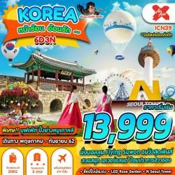 ทัวร์เกาหลี กรุงโซล สวนสนุก EVERLAND ช้อปปิ้ง (KOREA หน้าร้อน อ้อนรัก) [AUG] 6วัน 3คืน บิน AIR ASIA X