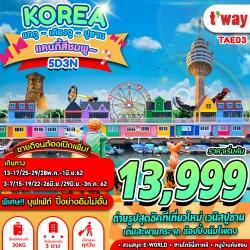 ทัวร์เกาหลี แทกู เคียงจู ปูซาน สวนสนุก E WORLD ช้อปปิ้ง (แทกู แคนดี้สีชมพู) [MAY-JUN] 5วัน 3คืน บิน T'WAY