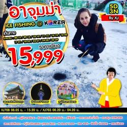 ทัวร์เกาหลี โซล สกีหิมะ สวนสนุก EVERLAND เทศกาลตกปลาน้ำแข็ง ช้องปิ้ง (อาจุมม่า ICE FISHING) [JAN] 5วัน 3คืน บิน AIR ASIA X