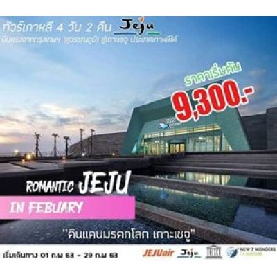 ทัวร์เกาหลี เกาะเชจู ไหว้พระ ช้อปปิ้ง (ROMANTIC JEJU IN FEBUARY) [FEB] 4วัน 2คืน บิน JEJU AIR
