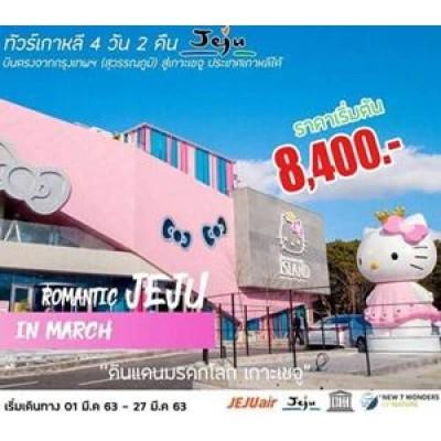 ทัวร์เกาหลี เกาะเชจู ไหว้พระ ช้อปปิ้ง (ROMANTIC JEJU IN MARCH) [MAR] 4วัน 2คืน บิน JEJU AIR