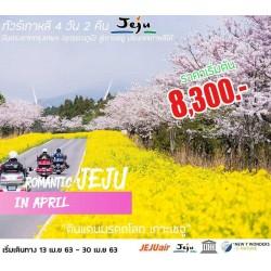 ทัวร์เกาหลี เกาะเชจู ไหว้พระ ช้อปปิ้ง (ROMANTIC JEJU IN APRIL) [APR] 4วัน 2คืน บิน EASTAR JET