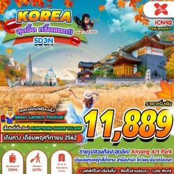 ทัวร์เกาหลี โซล สวนสนุก LOTTE WORLD ไหว้พระ ช้อปปิ้ง (KOREA สุดจี๊ด กรี๊ดแตก) [NOV] 5วัน 3คืน บิน AIR ASIA X