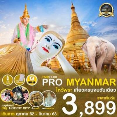 ทัวร์พม่า ย่างกุ้ง เจดีย์ชเวดากอง เทพทันใจ ไหว้พระ ช้อปปิ้ง (PRO MYANMAR) [JAN-MAR] 1วัน บิน NOK AIR