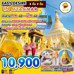 ทัวร์พม่า ย่างกุ้ง หงสาวดี เจดีย์ชเวดากอง เทพทันใจ ไหว้พระ ช้อปปิ้ง (EASY DESIRE IN MYANMAR) [JAN-MAR] 3วัน 2คืน บิน NOK AIR