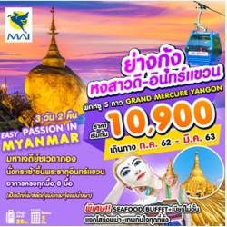 ทัวร์พม่า ย่างกุ้ง หงสาวดี เจดีย์ชเวดากอง เทพทันใจ หว้พระ ช้อปปิ้ง (EASY PASSION IN MYANMAR) [JAN-MAR] 3วัน 2คืน บิน MYANMAR AIRWAYS