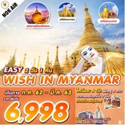 ทัวร์พม่า ย่างกุ้ง เจดีย์ชเวดากอง เทพทันใจ ไหว้พระ ช้อปปิ้ง (EASY WISH IN MYANMAR) [JAN-MAR] 2วัน 1คืน บิน NOK AIR