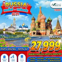 ทัวร์รัสเซีย มอสโคว์ ซาร์กอร์ส มหาวิหารเซนต์ซาเวียร์ จัตุรัสแดง ช้อปปิ้ง [JUN-OCT] 6วัน 3คืน บิน MAHAN AIR