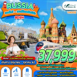 ทัวร์รัสเซีย มอสโคว์ เซนต์ปีเตอร์สเบิร์ก มหาวิหารเซนต์ ไอแซค พระราชวังเครมลิน จัตุรัสแดง ช้อปปิ้ง [JUN-OCT] 8วัน 5คืน บิน MAHAN AIR