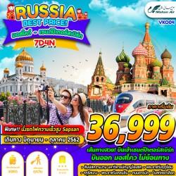 ทัวร์รัสเซีย มอสโคว์ เซนต์ปีเตอร์สเบิร์ก พระราชวังเครมลิน ช้อปปิ้ง (RUSSIA มอสโคว์ เซนต์ปีเตอร์สเบิร์ก) [JUN-OCT] 7วัน 4คืน บิน MAHAN AIR
