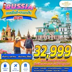 ทัวร์รัสเซีย มอสโคว์ ซาร์กอร์ส พระราชวังเครมลิน จัตุรัสแดง โบสถ์นิวเยรูซาเล็ม ช้อปปิ้ง (RUSSIA MOSCOW ZAGORSK NEW JERUSALEM) [OCT-DEC] 6วัน 3คืน บิน ETIHAD AIRWAYS