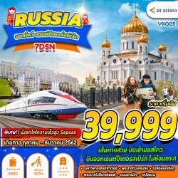 ทัวร์รัสเซีย มอสโคว์ เซนต์ปีเตอร์สเบิร์ก มหาวิหารเซนต์ไอแซค รถไฟความเร็วสูง SAPSAN มหาวิหารเซนต์ซาเวียร์ ช้อปปิ้ง (RUSSIA MOSCOW SAINT PETERSBURG) [OCT-DEC] 7วัน 5คืน บิน AIR ASTANA