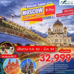 ทัวร์รัสเซีย มอสโคว์ ซากอร์ส วิหารเซ็นต์เดอซาร์เวียร์ ชมละครสัตว์ ช้อปปิ้ง (CIRCUS SUPER RUSSIA) [JAN-MAR] 6วัน 3คืน บิน MAHAN AIR