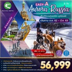 ทัวร์รัสเซีย เซนต์ปีเตอร์สเบิร์ก มูร์มันสค์ ล่าแสงเหนือ พระราชวังฤดูร้อน ช้อปปิ้ง (EASY-A AURORA RUSSIA) [JAN-MAR] 6วัน 4คืน บิน TURKMENISTAN AIRLINES
