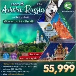 ทัวร์รัสเซีย มอสโคว์ มูร์มันสค์ ล่าแสงเหนือ พระราชวังเครมลิน ช้อปปิ้ง (EASY-B AURORA RUSSIA) [OCT-DEC] 6วัน 4คืน บิน TURKMENISTAN AIRLINES
