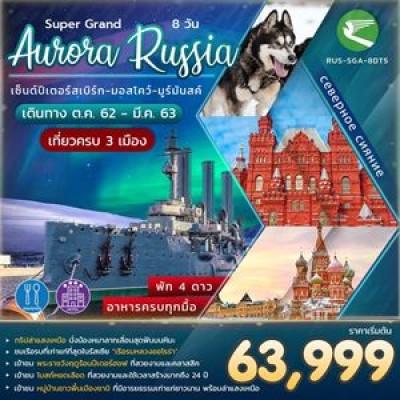 ทัวร์รัสเซีย เซนต์ปีเตอร์สเบิร์ก มอสโคว์ มูร์มันสค์ ล่าแสงเหนือ ล่องเรือตัดน้ำแข็ง ช้อปปิ้ง (SUPER GRAND AURORA RUSSIA) [OCT-DEC] 8วัน 6คืน บิน TURKMENISTAN AIRLINES