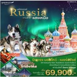 ทัวร์รัสเซีย มอสโคว์ พระราชวังเครมลิน มหาวิหารเซนต์บาซิล ล่าแสงเหนือ ช้อปปิ้ง (มหัศจรรย์ รัสเซีย ตามล่าหาแสงเหนือ) [JAN-FEB] 7วัน 5คืน บิน AEROFLOT AIRLINES