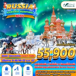 ทัวร์รัสเซีย มอสโคว์ พระราชวังเครมลิน จัตุรัสแดง แสงเหนือ ช้อปปิ้ง (RUSSIA AURORA HUNTING) [DEC] 8วัน 5คืน บิน MAHAN AIR