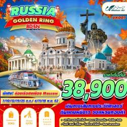 ทัวร์รัสเซีย มอสโคว์ ซาร์กอร์ส มหาวิหารเซนต์ซาเวียร์ จัตุรัสแดง ช้อปปิ้ง (RUSSIA GOLDEN RING) [OCT-NOV] 8วัน 5คืน บิน MAHAN AIR