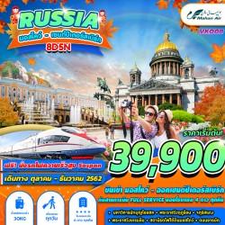 ทัวร์รัสเซีย มอสโคว์ เซนต์ปีเตอร์สเบิร์ก ซากอร์ส รถไฟความเร็วสูง SAPSAN ช้อปปิ้ง (มอสโคว์ เซนต์ปีเตอร์สเบิร์ก) [OCT-DEC] 8วัน 5คืน บิน MAHAN AIR