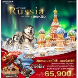 ทัวร์รัสเซีย มอสโคว์ แสงเหนือ กินปูขายักษ์ ช้อปปิ้ง (มหัศจรรย์ รัสเซีย ตามล่าหาแสงเหนือ เมอร์มังค์) [JAN-FEB] 6วัน 4คืน บิน AEROFLOT