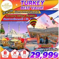 ทัวร์ตุรกี อิสตันบูล ล่องเรือช่องแคบบอสฟอรัส ช้อปปิ้ง (TURKEY BEST VALUE) [JAN-FEB] 10วัน 7คืน บิน ETIHAD