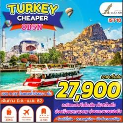ทัวร์ตุรกี อิสตันบูล ล่องเรือ ช้อปปิ้ง (TURKEY CHEAPER) [MAR-APR] 8วัน 5คืน บิน GULF AIR