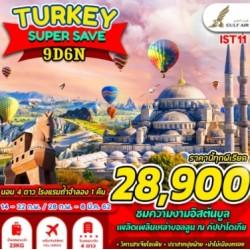 ทัวร์ตุรกี อิสตันบูล ล่องเรือ ช้อปปิ้ง (TURKEY SUPER SAVE) [FEB] 9วัน 6คืน บิน GULF AIR